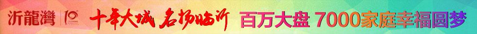 沂龙湾十周年专题-临沂房产网讯