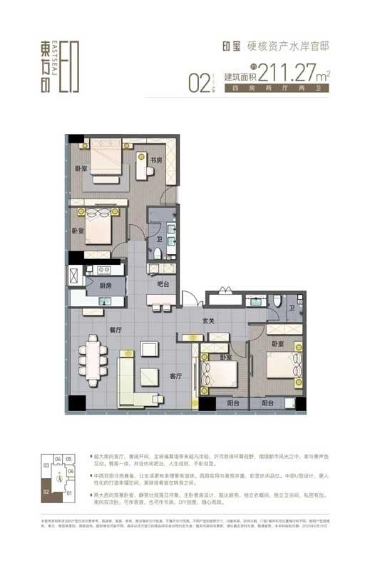 东方印02户型四室两厅两卫建面211.27㎡