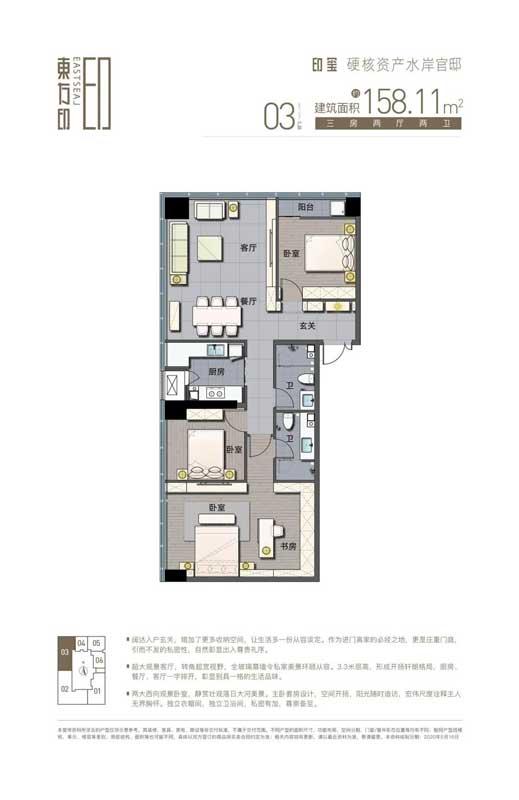 东方印03户型三室两厅两卫建面158.11㎡