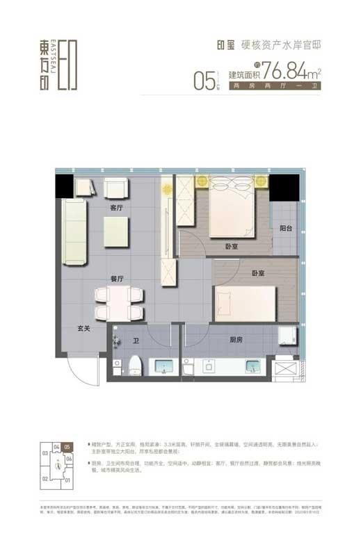 东方印05户型两室两厅一卫建面76.84㎡
