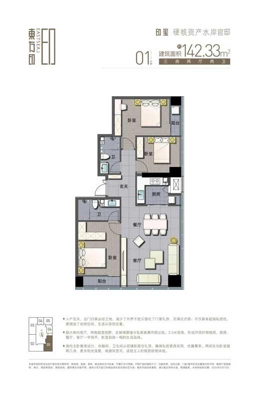 东方印01户型三室两厅两卫建面142.33㎡