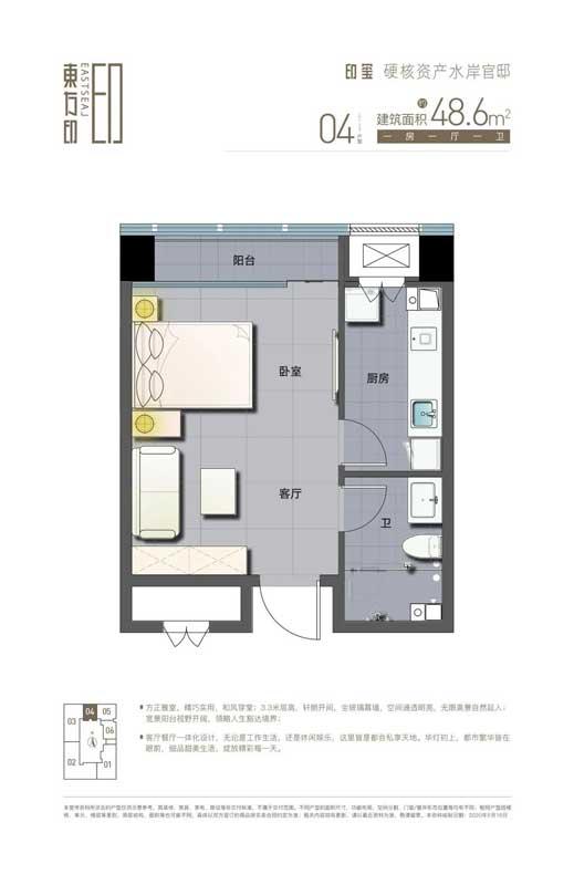 东方印04户型一室一厅一卫建面48.6㎡