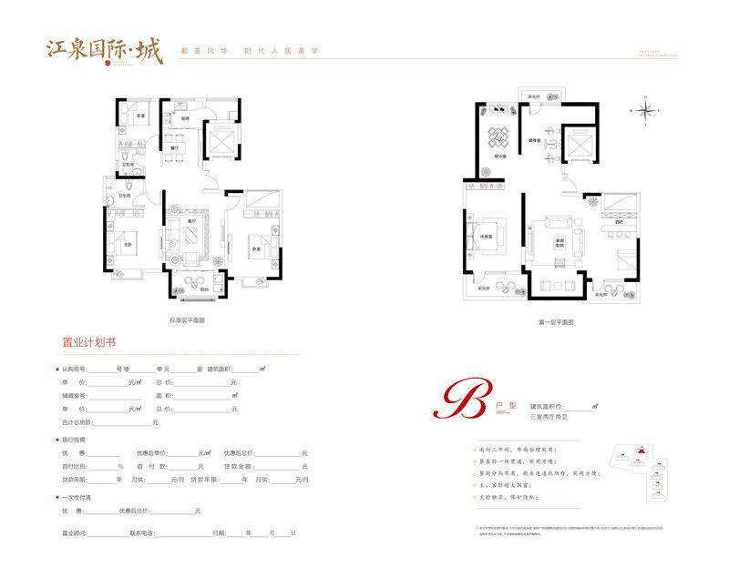 江泉国际·城 B户型图