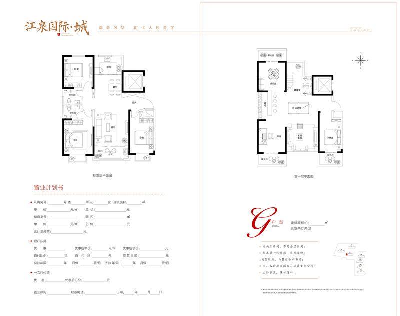 江泉国际·城 G户型图