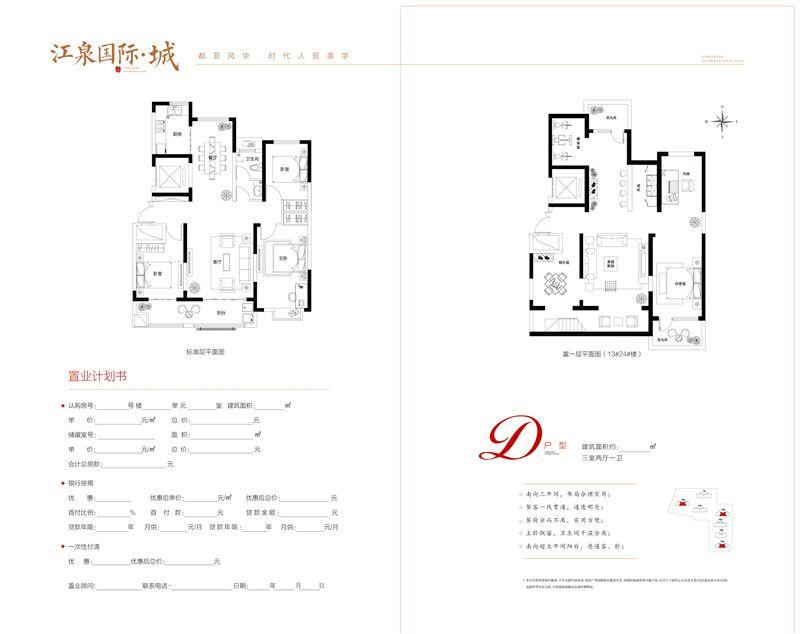 江泉国际·城 D户型图