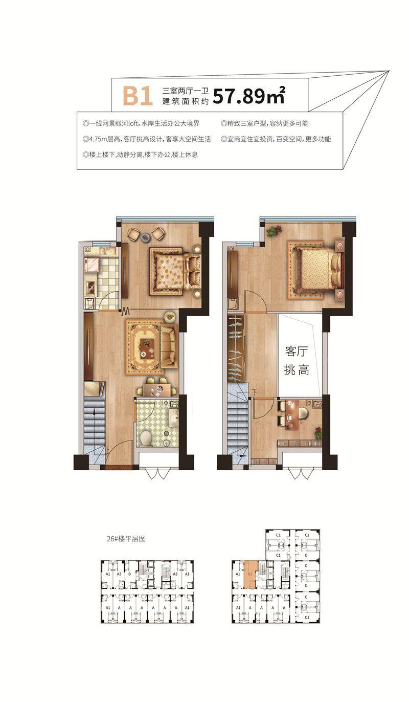 荣盛·领寓B1户型 57.89㎡