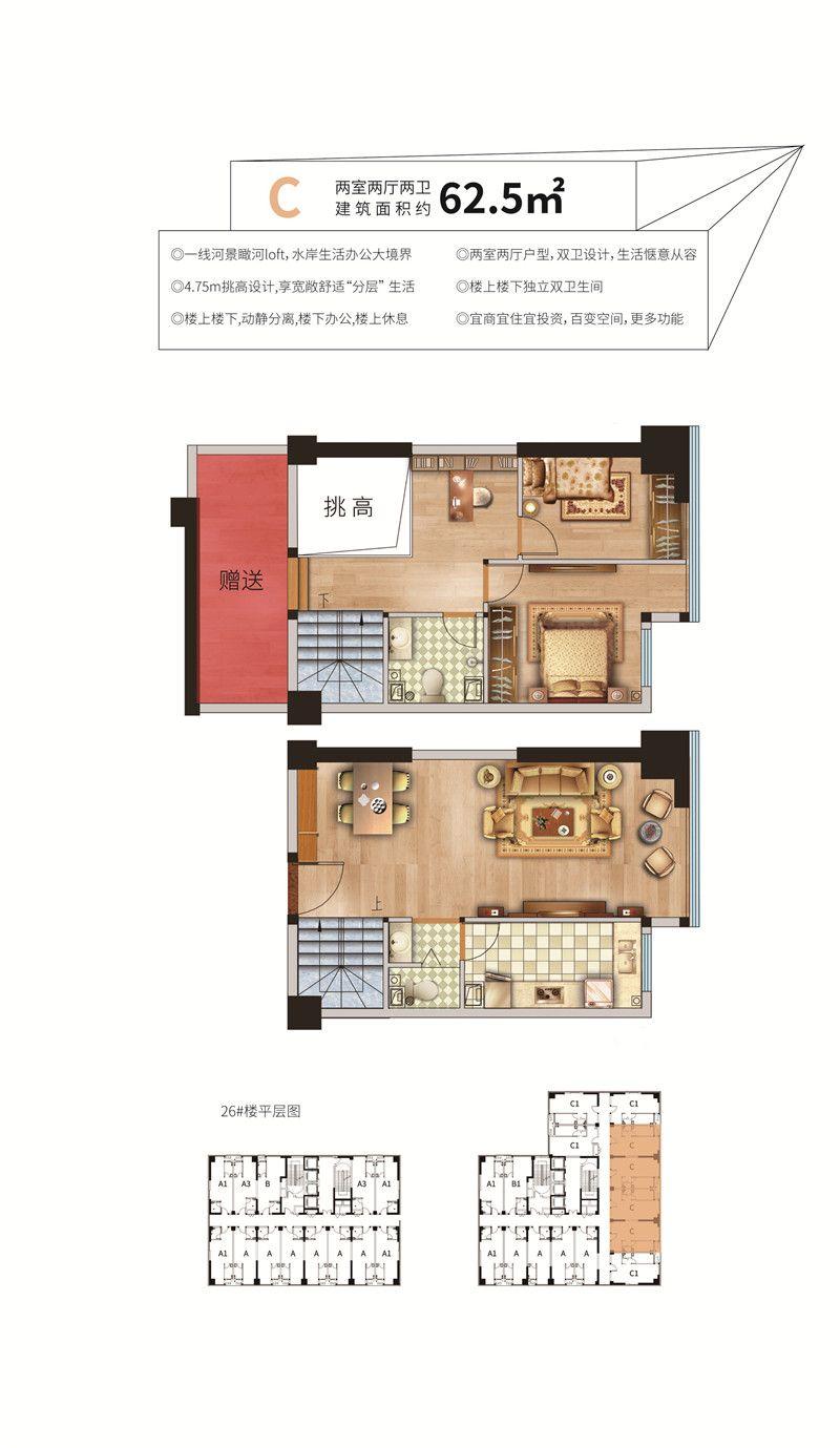 荣盛·领寓C户型 62.5㎡