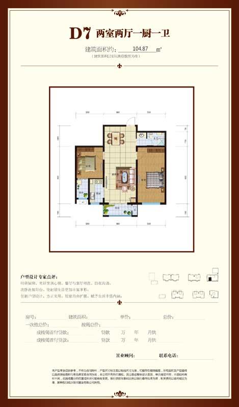 D7户型 两室两厅一厨一卫