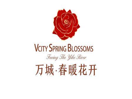 万城春暖花开