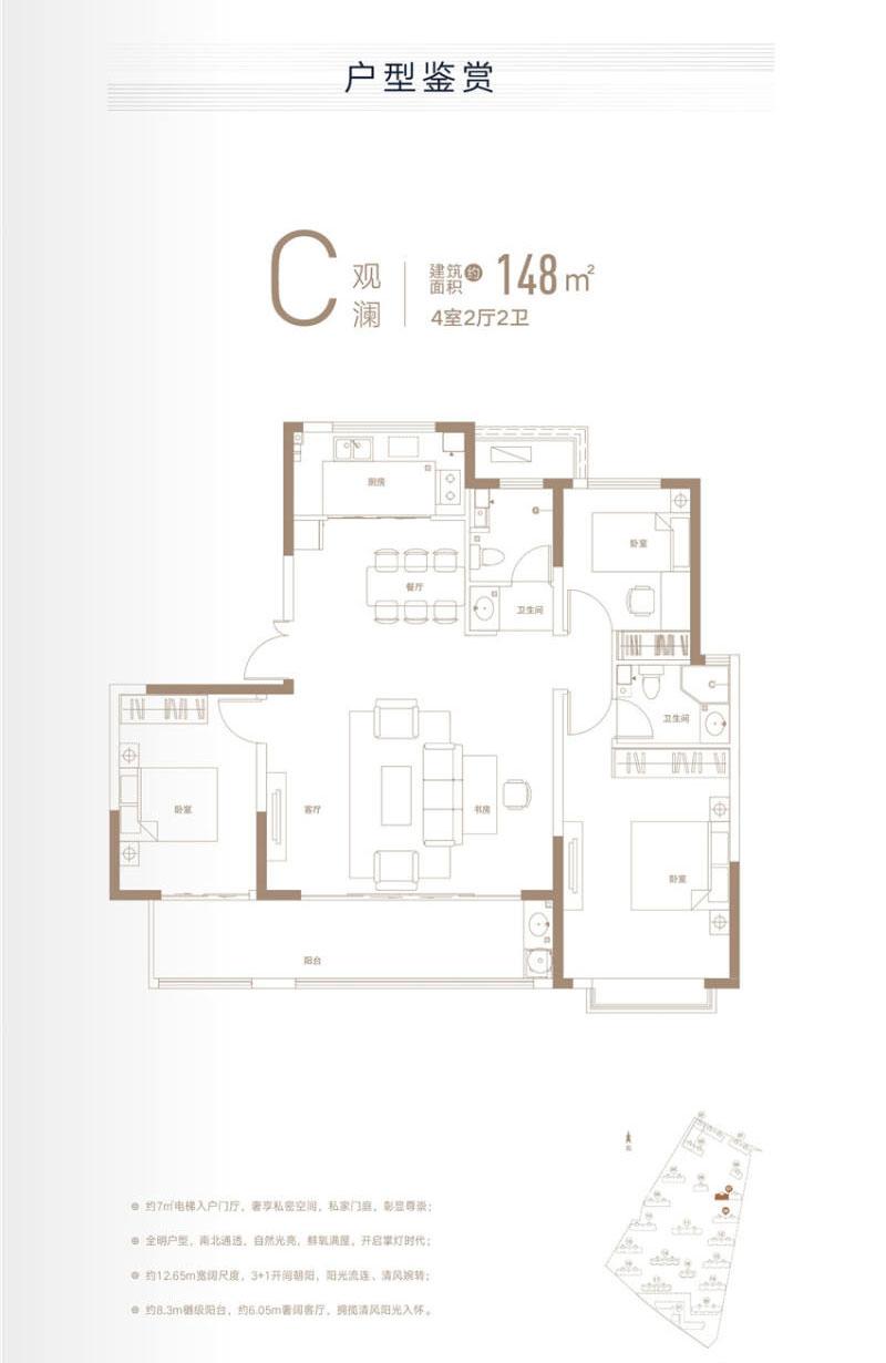 海博望江府C户型建面约148㎡ 4室2厅2卫