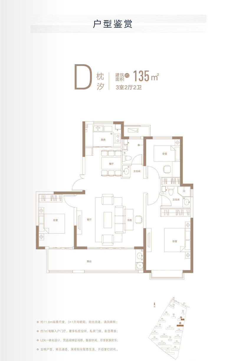海博望江府D户型建面约135㎡ 3室2厅2卫