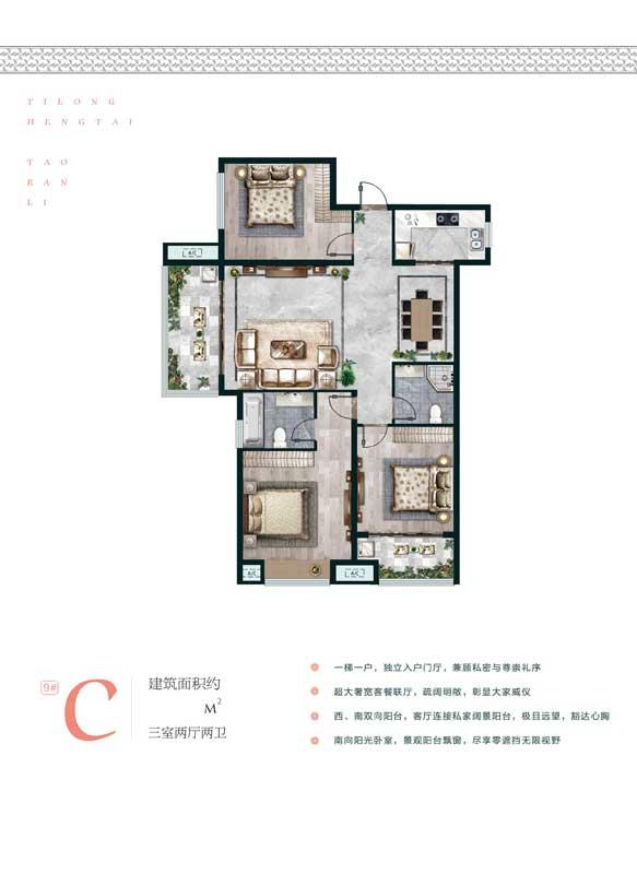 颐龙恒泰·陶然里C户型三室两厅两卫