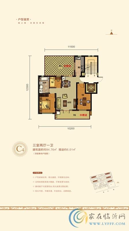 皇山城 洋房C4户型图