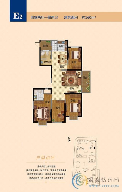 华前城市广场户型图