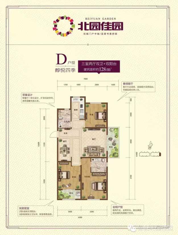 北园佳园D户型 128㎡ 三室两厅双卫+双阳台