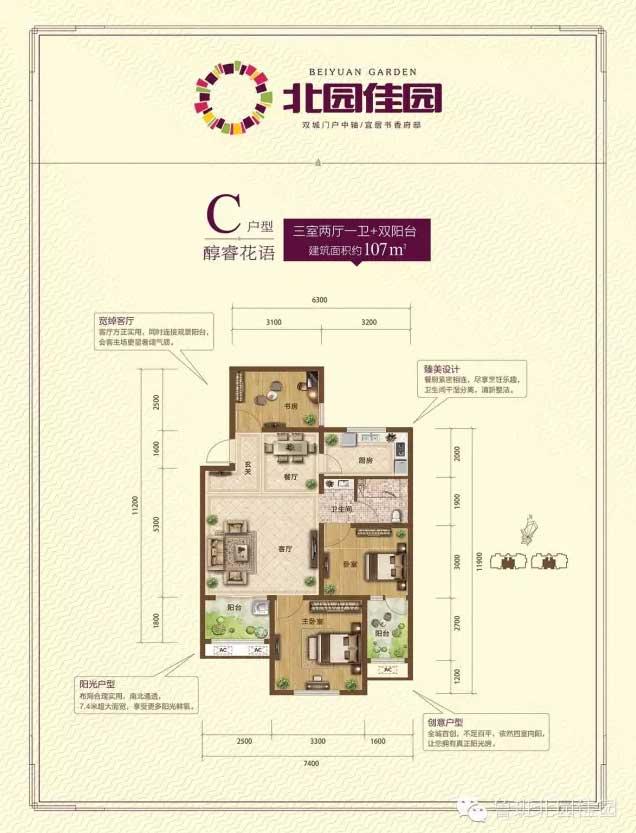 北园佳园C户型 107㎡ 三室两厅一卫+双阳台