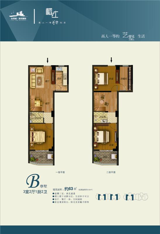 台湾城·涑河国际 【楼上】户型图
