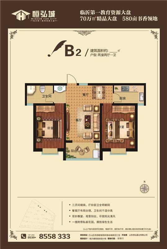 恒弘城中间户 户型图
