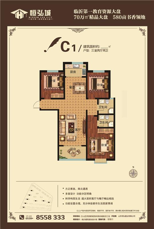 恒弘城 户型图
