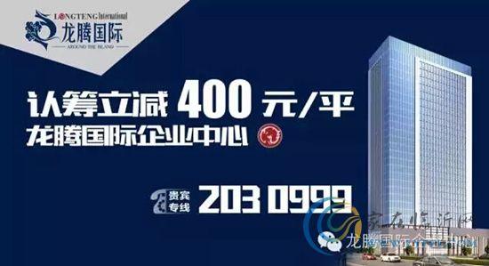 资讯频道 临沂楼市     (临沂房产网讯)龙腾国际企业中心8月20日起