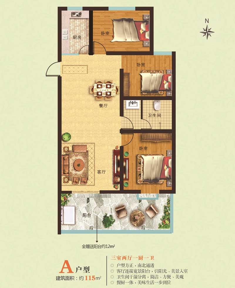 柳清河花园 A户型115㎡ 三室两厅一厨一卫