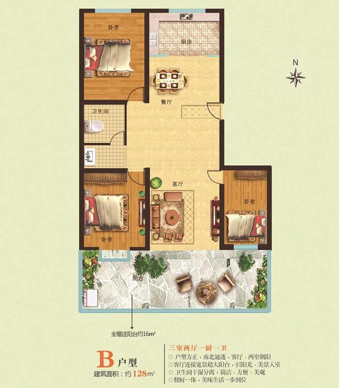 柳清河花园 B户型128㎡ 三室两厅一厨一卫