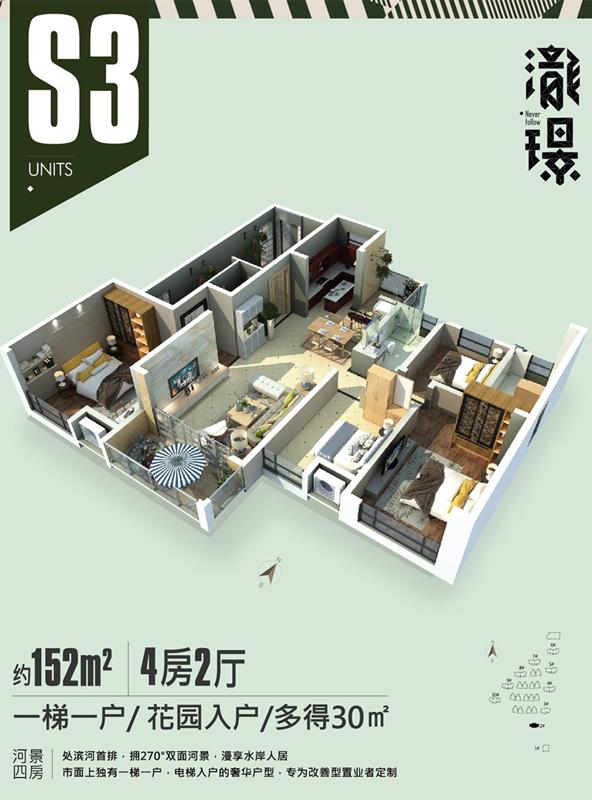 瀧璟S3户型 152㎡ 4房2厅
