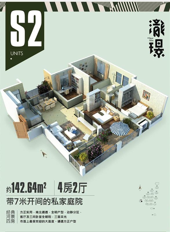 瀧璟S2户型 142.64㎡ 4房2厅