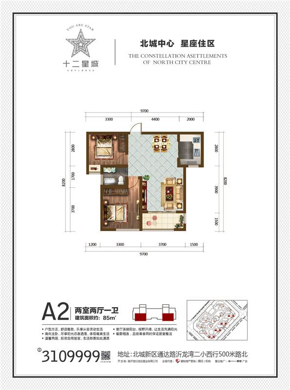 十二星城 A2户型 85㎡ 两室两厅一卫