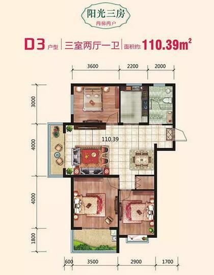 致远翡翠湾D3户型 110.39㎡三室两厅一卫