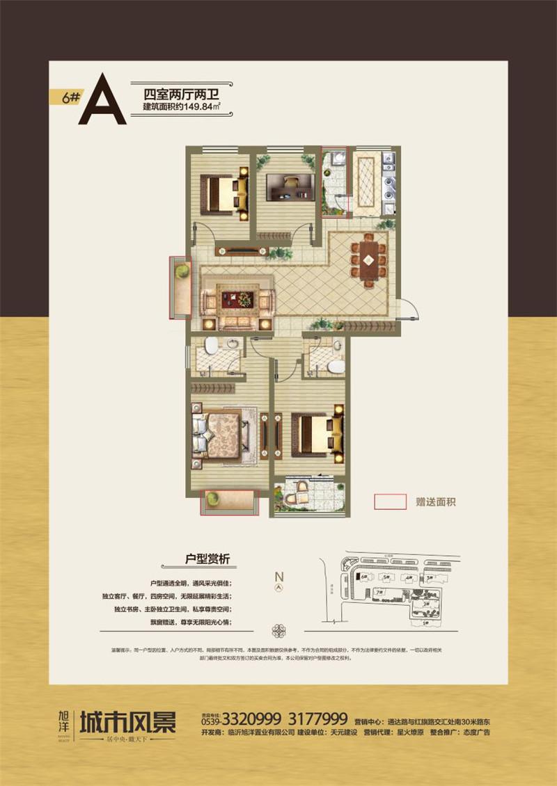 旭洋城市风景6#A户型 149.84㎡四室两厅两卫