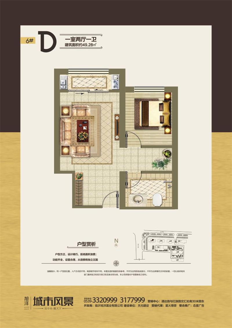 旭洋城市风景6#D户型 49.28㎡一室两厅一卫