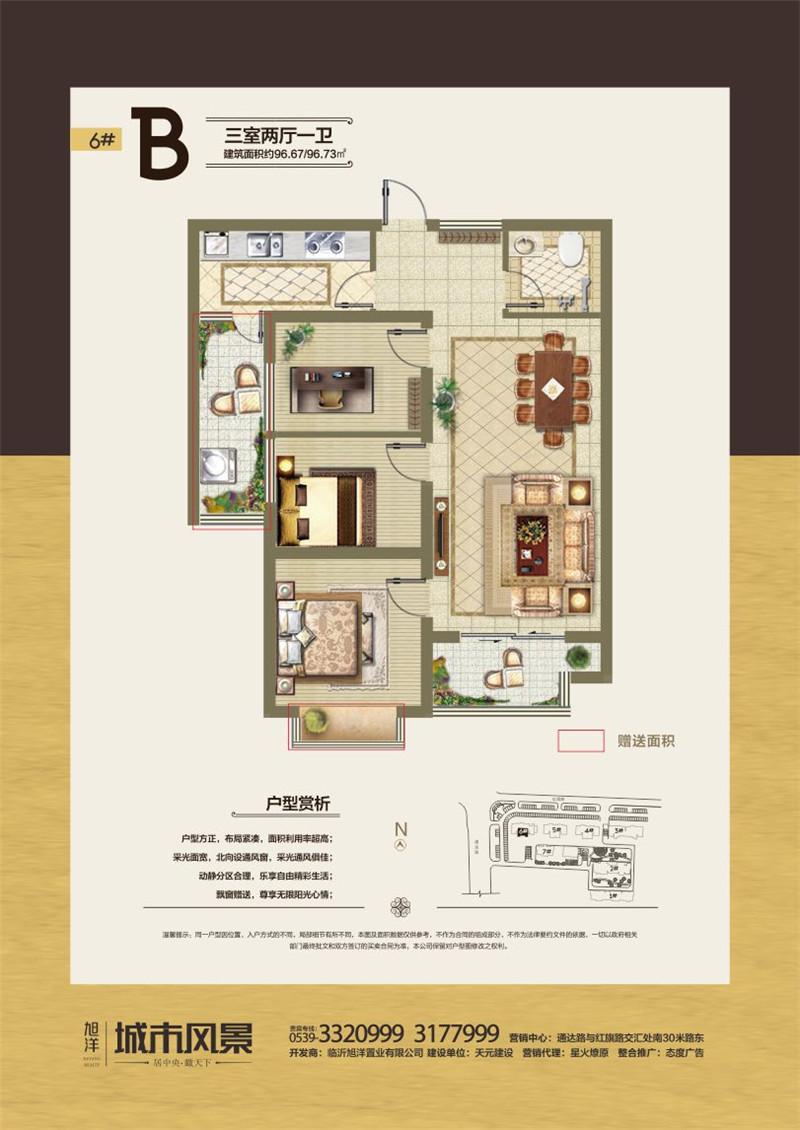 旭洋城市风景6#B户型 约96㎡三室两厅一卫