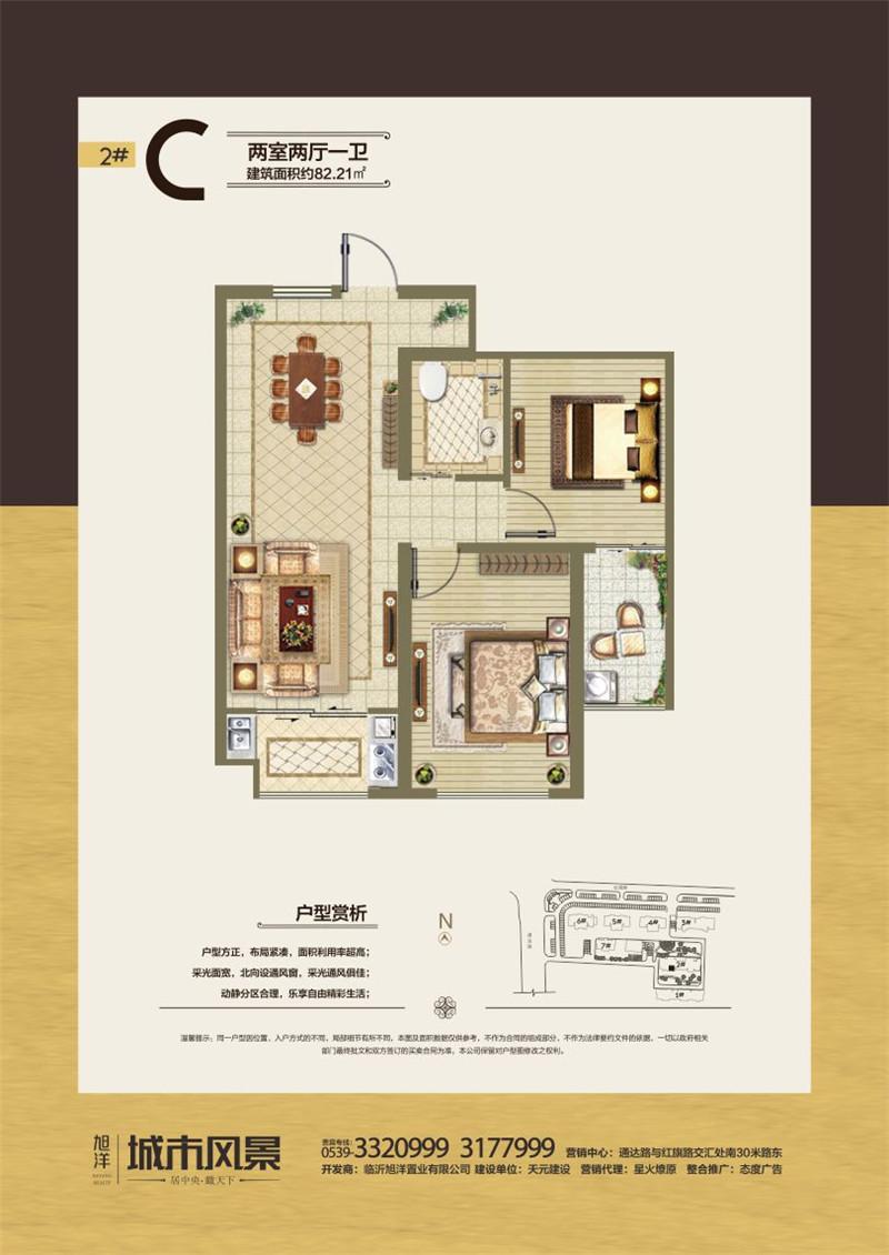 旭洋城市风景2#C户型 82㎡ 两室两厅一卫