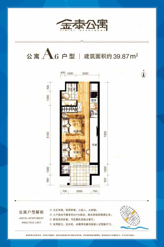 金泰公寓A6户型39.87㎡