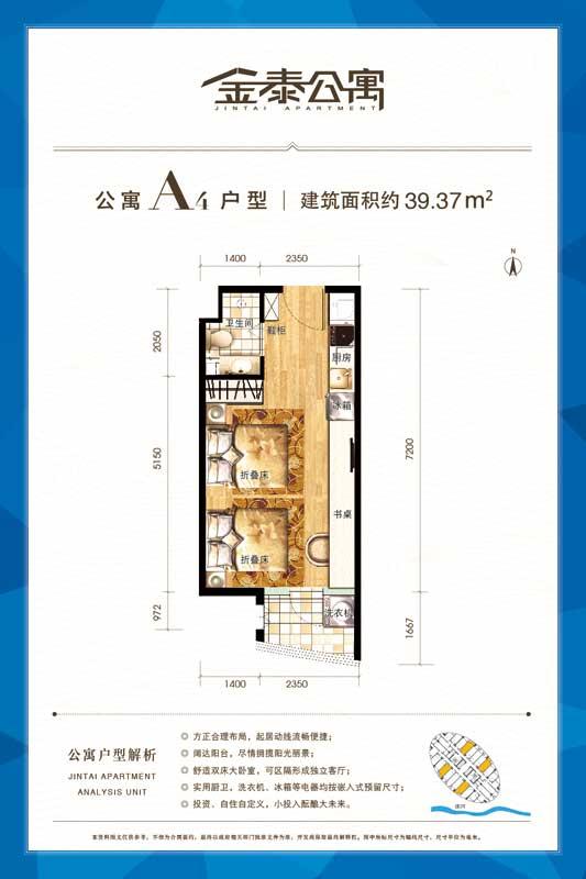 金泰公寓A4户型39.37㎡