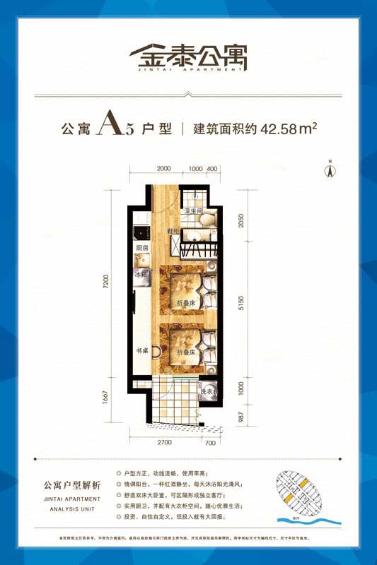 金泰公寓A5户型42.58㎡