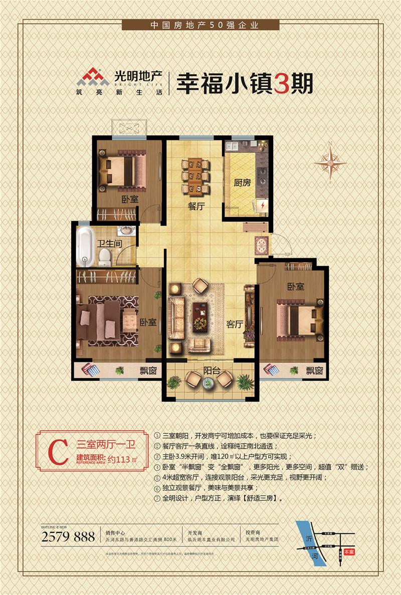 光明幸福小镇3期C户型 约113㎡三室两厅一卫