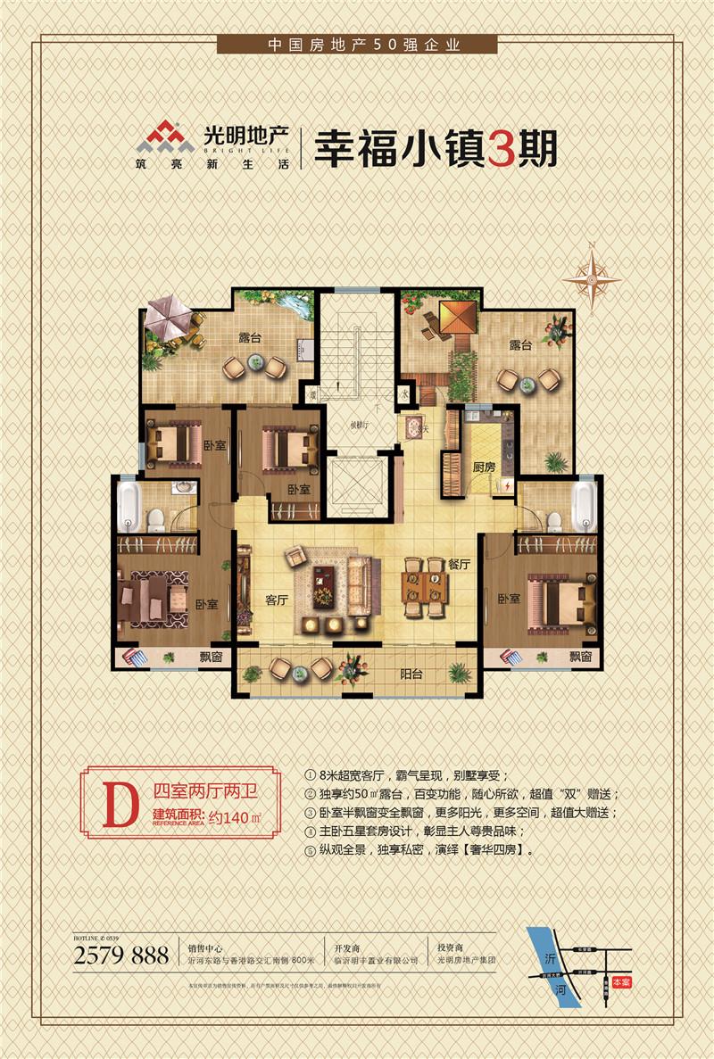 光明幸福小镇3期D户型 约140㎡四室两厅两卫