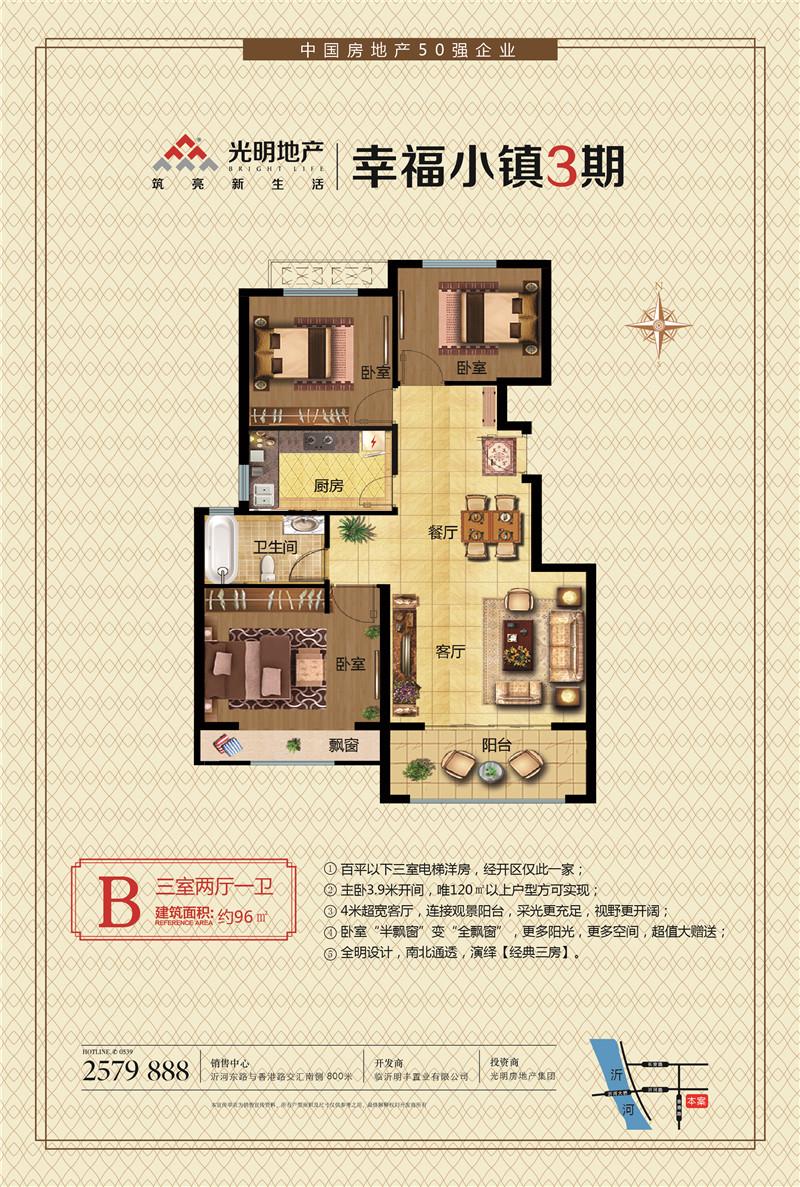 光明幸福小镇3期B户型 约96㎡三室两厅一卫