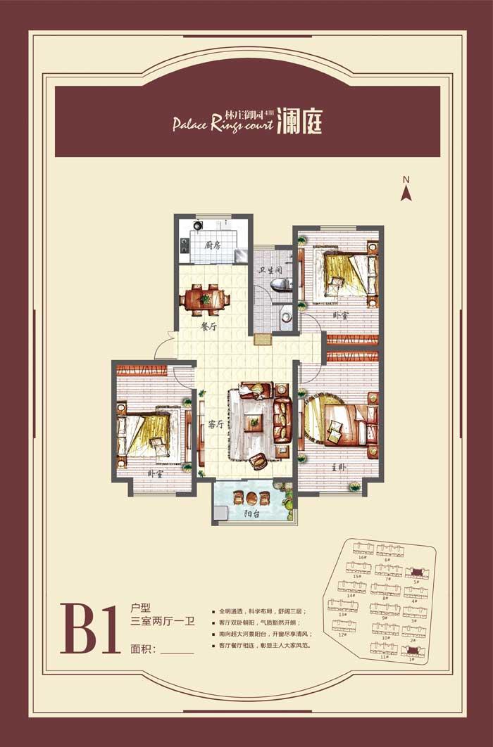 澜庭 B1户型三室两厅一卫