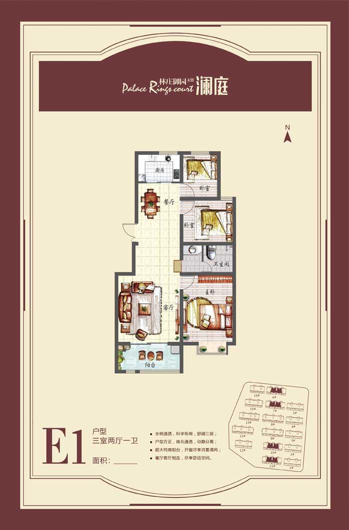 澜庭 E1户型三室两厅一卫