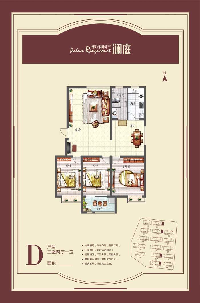 澜庭 D户型三室两厅一卫