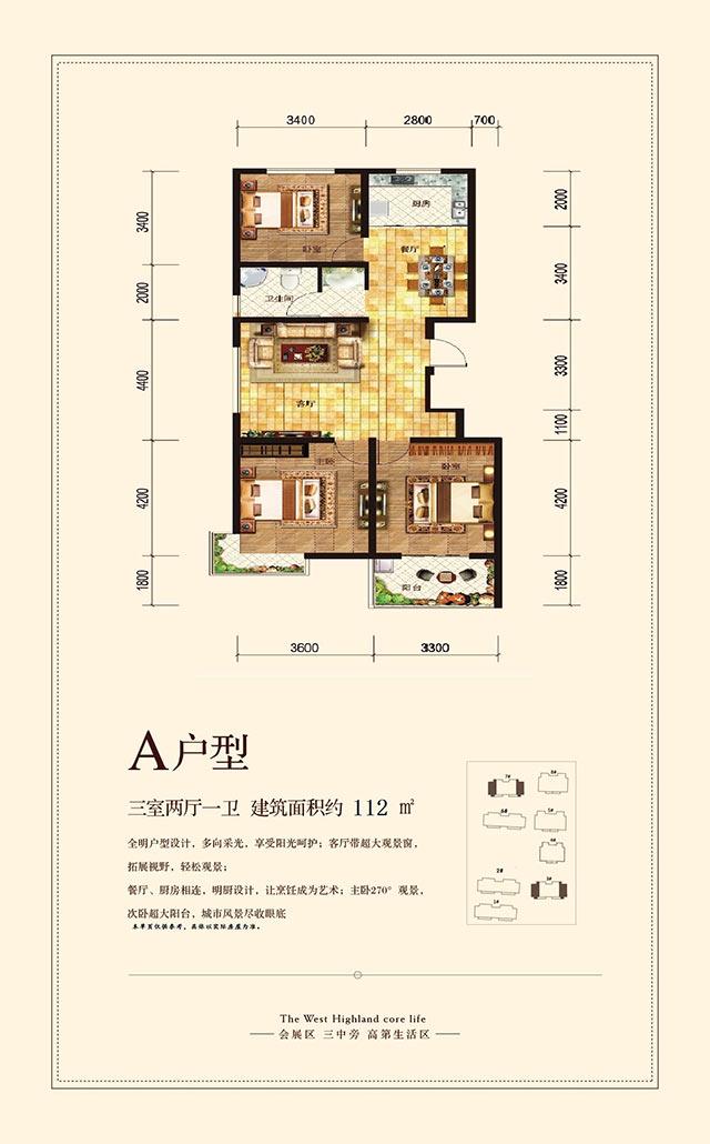 3#、7#楼边户A户型 112㎡ 三室两厅一卫