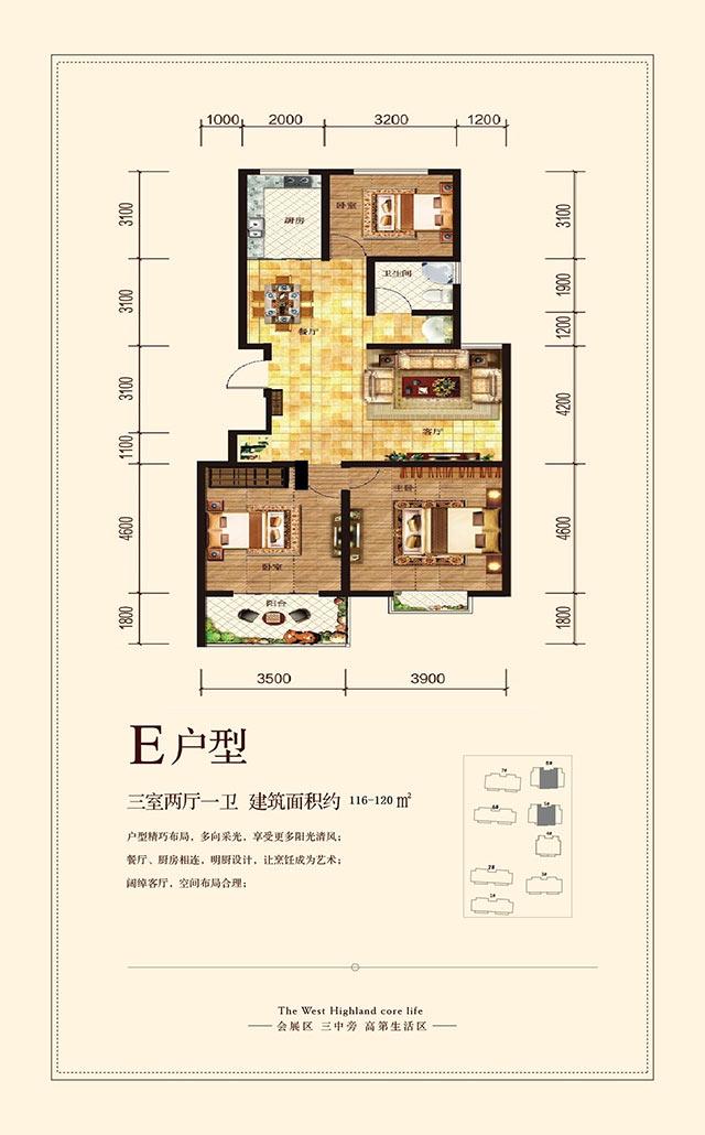 5#楼中间户E户型 116-120㎡ 三室两厅一卫