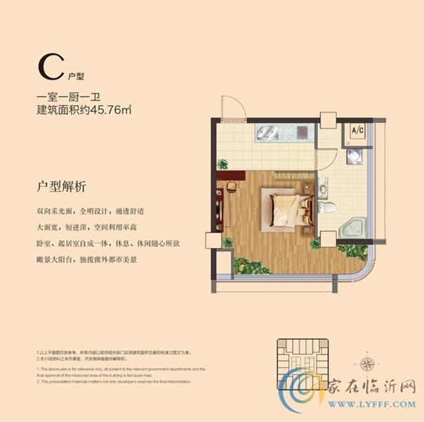 茶城国际公寓C户型 45.76㎡