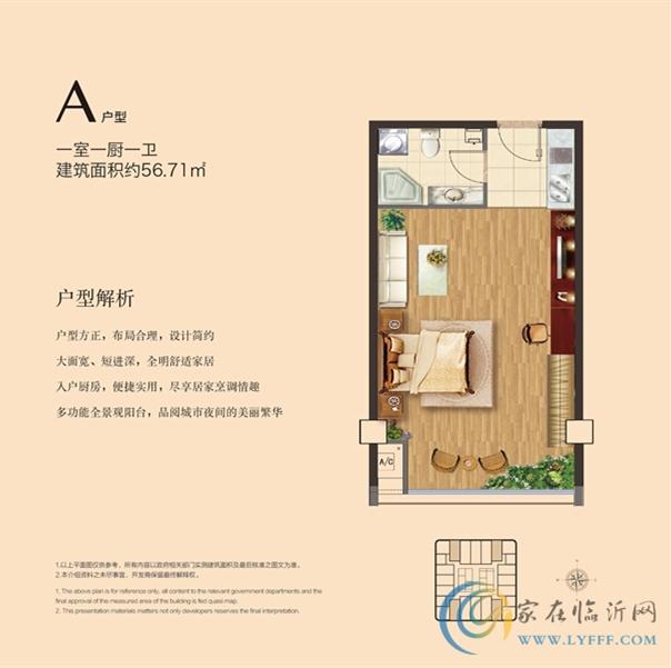 茶城国际公寓A户型 56.71㎡