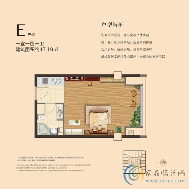 茶城国际公寓E户型 47.19㎡