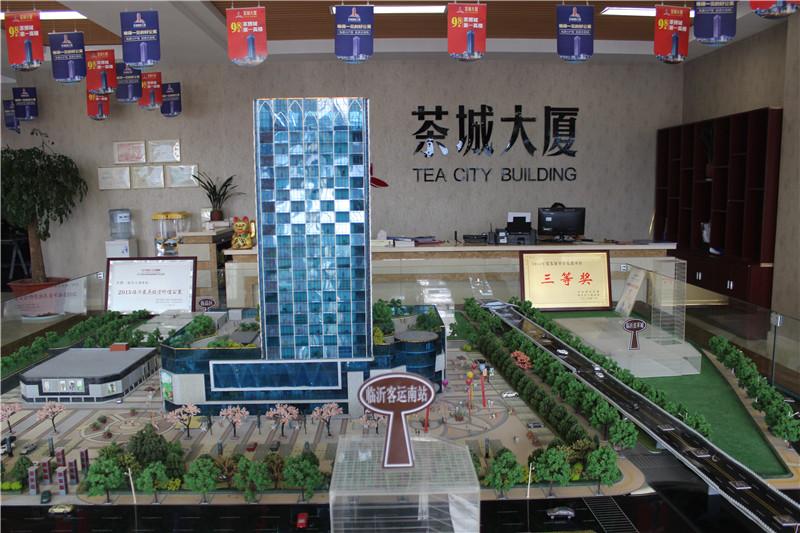 茶城大厦 营销中心