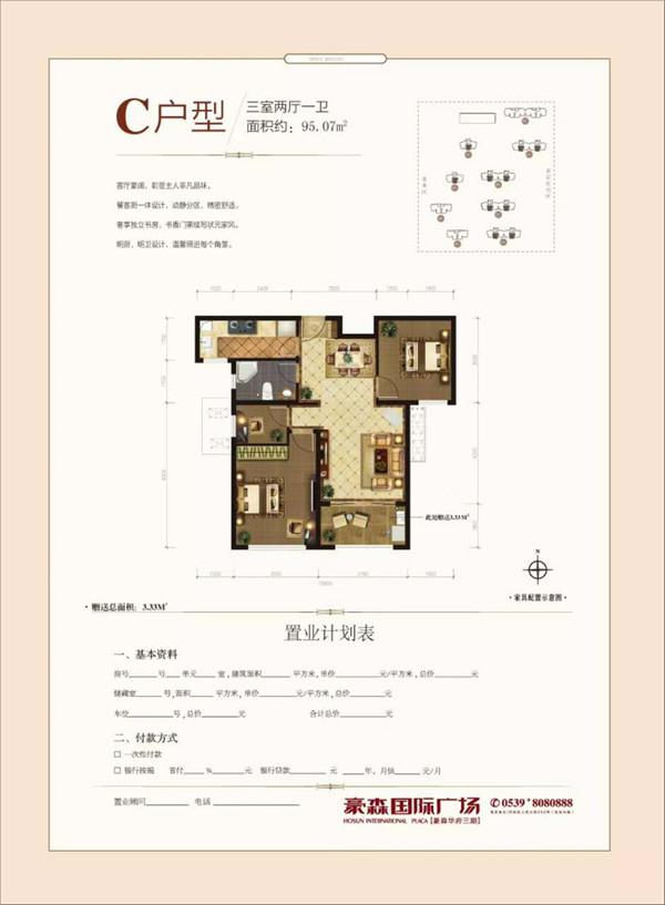 豪森国际广场 C户型95㎡三室两厅一卫